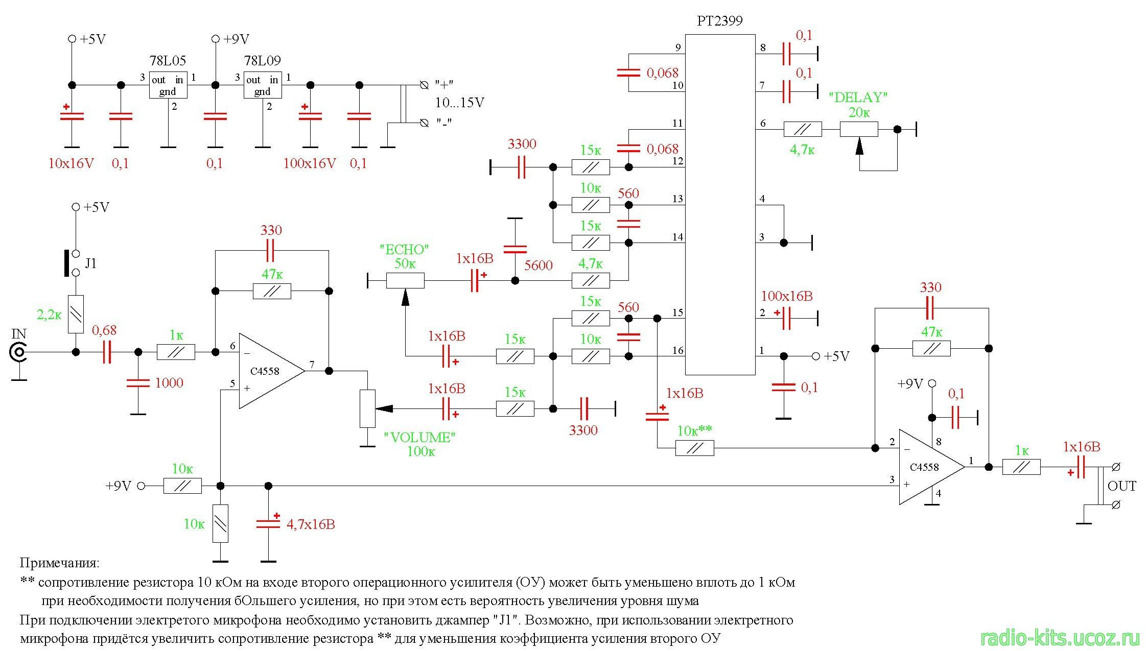 схема радиомикрофона от сети 220 в